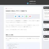 SANGO - CSS 追加