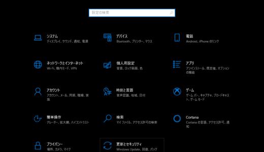 Windows でファイル単位の自動履歴バックアップする方法